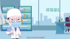 科學抗疫情 健康你我他