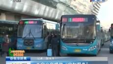 """西寧公交提供""""定制服務"""""""
