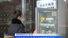 西寧市場監管部門專項檢查瞄準醫藥市場