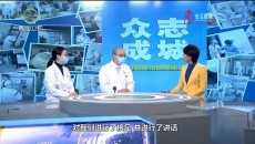 防控新型冠狀病毒肺炎疫情專題報道 20200206