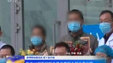 青海省18例新冠肺炎確診病例全部治愈出院
