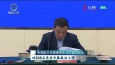 青海新闻联播 20200210