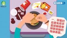 《防控有道》疫情期間公共場所用餐防護指南