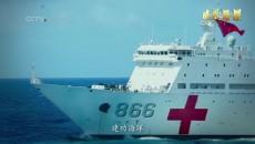 """《時代楷模海軍""""和平方舟""""號醫院船》15秒"""