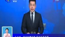 果洛新闻联播 20200426