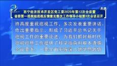 青海国家高新技术产业开发区党工委2020年第4次会议暨省委第一巡视组巡视反馈意见整改工作领导小组第3次会议召开 王晓主持并讲话