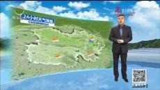 天气预报 20210111