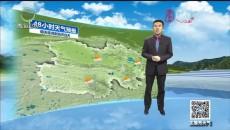 天气预报 20210209