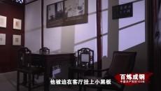 《百炼成钢:中国共产党的100年》 第二集 老渔阳里的秘密