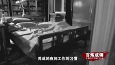 《百炼成钢:中国共产党的100年》 第三十二集 走自己的路