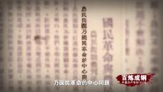 《百炼成钢:中国共产党的100年》 第八集 谁主沉浮