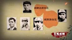 《百炼成钢:中国共产党的100年》 第十六集 浴血坚持