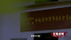 《百炼成钢:中国共产党的100年》 第十三集 踏上征程