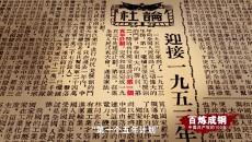 《百炼成钢:中国共产党的100年》 第三十一集 一五计划