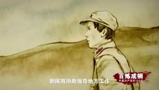《百炼成钢:中国共产党的100年》 第十二集 古田会议