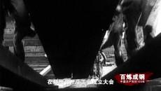 《百炼成钢:中国共产党的100年》 第六集 劳工万岁