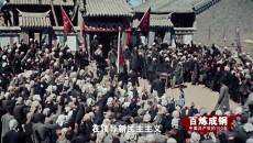 《百炼成钢:中国共产党的100年》 第二十八集 土地改革
