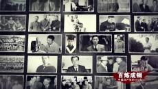 《百炼成钢:中国共产党的100年》 第三十五集 闪亮的名字