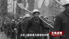《百炼成钢:中国共产党的100年》 第三十六集 绝壁上的人工天河