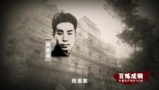 《百炼成钢:中国共产党的100年》 第十集 南昌城头的枪声