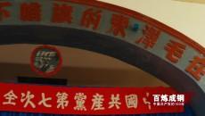 《百炼成钢:中国共产党的100年》第二十一集 愚公移山