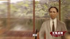 《百炼成钢:中国共产党的100年》 第七集 携手国民革命