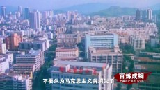 《百炼成钢:中国共产党的100年》 第五十四集 东方风来满眼春