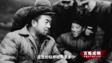 《百炼成钢:中国共产党的100年》 第三十九集 英雄年代