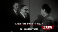 《百炼成钢:中国共产党的100年》 第四十集 中美破冰