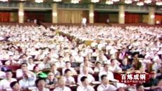 《百炼成钢:中国共产党的100年》 第五十二集 小康目标