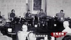 《百炼成钢:中国共产党的100年》 第四十二集 恢复高考