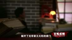 """《百炼成钢:中国共产党的100年》 第四十九集 """"863计划"""""""