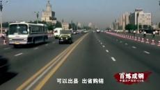 《百炼成钢:中国共产党的100年》 第四十五集 大潮涌