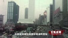 《百炼成钢:中国共产党的100年》 第五十一集 一国两制