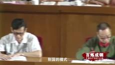 《百炼成钢:中国共产党的100年》 第四十六集 开辟新路