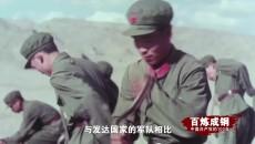《百炼成钢:中国共产党的100年》 第四十八集 精兵之路