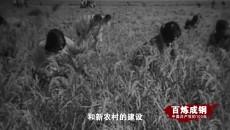 《百炼成钢:中国共产党的100年》 第三十八集 送瘟神