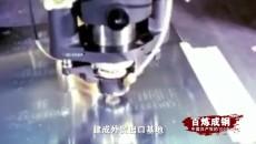 《百炼成钢:中国共产党的100年》 第四十四集 国门初开