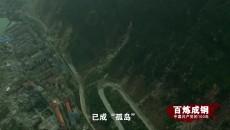 《百炼成钢:中国共产党的100年》 第六十六集 万众一心