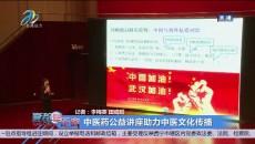 中医药公益讲座助力中医文化传播