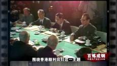 《百炼成钢:中国共产党的100年》 第五十九集 港澳回归