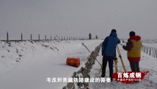 《百炼成钢:中国共产党的100年》 第七十集 青藏铁路