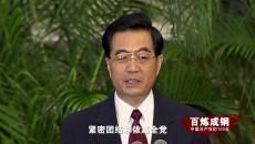 《百炼成钢:中国共产党的100年》 第六十三集 从温饱步入小康