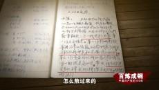 《百炼成钢:中国共产党的100年》 第六十二集 站在时代前列