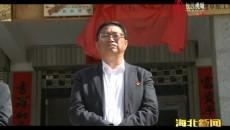 海北州乡村振兴局揭牌成立