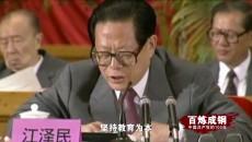 《百炼成钢:中国共产党的100年》 第五十六集 科教兴国