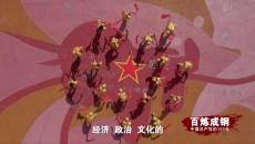 《百炼成钢:中国共产党的100年》 第五十八集 世纪跨越