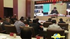 省政法教育整顿领导小组第四次会议召开