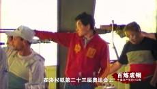 《百炼成钢:中国共产党的100年》 第六十八集 北京奥运