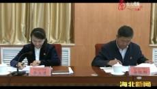 海北州召开党史学习教育工作推进会